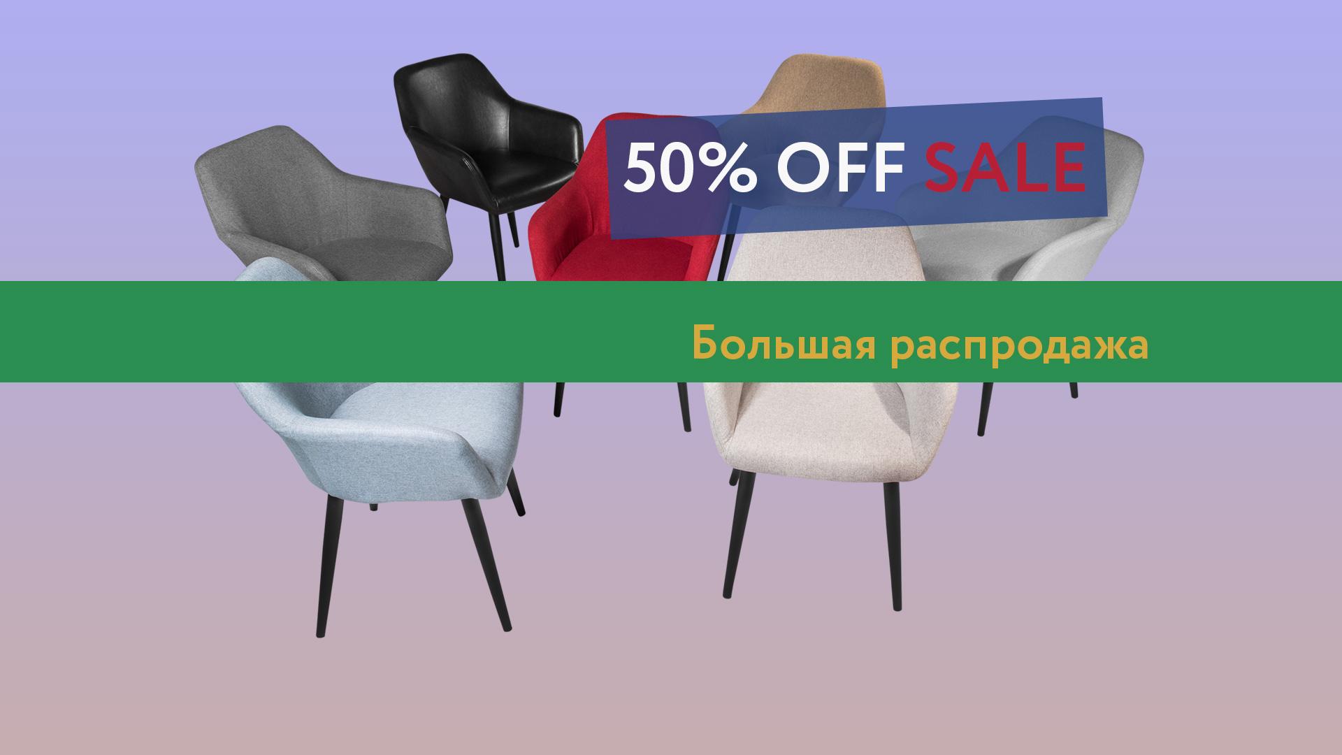 Скидки на стулья до 50%